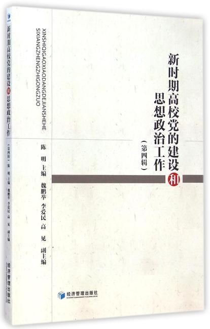新时期高校党的建设思想政治工作(第四辑)