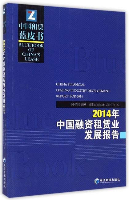 2014年中国融资租赁业发展报告