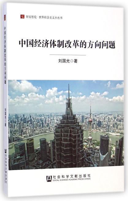 中国经济体制改革的方向问题