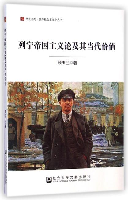 列宁帝国主义论及其当代价值