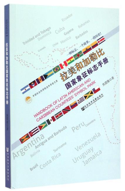 拉美和加勒比国家象征标志手册