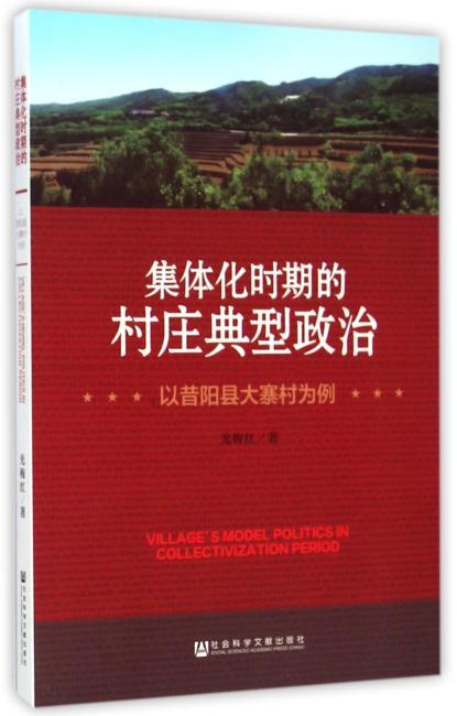 集体化时期的村庄典型政治