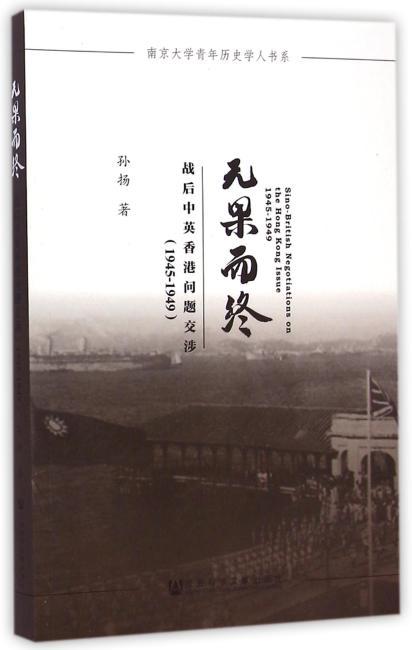 无果而终:战后中英香港问题交涉(1945-1949)