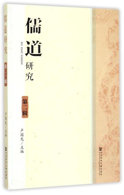 儒道研究(第二辑)