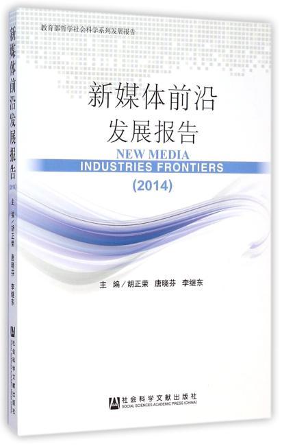新媒体前沿发展报告(2014)