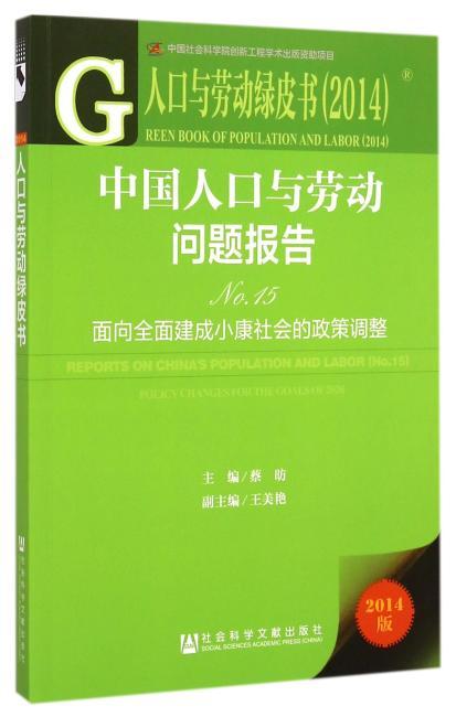 人口与劳动绿皮书:中国人口与劳动问题报告No.15