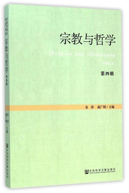 宗教与哲学(第四辑)