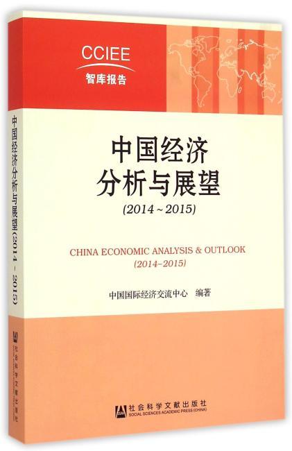 中国经济分析与展望(2014~2015)