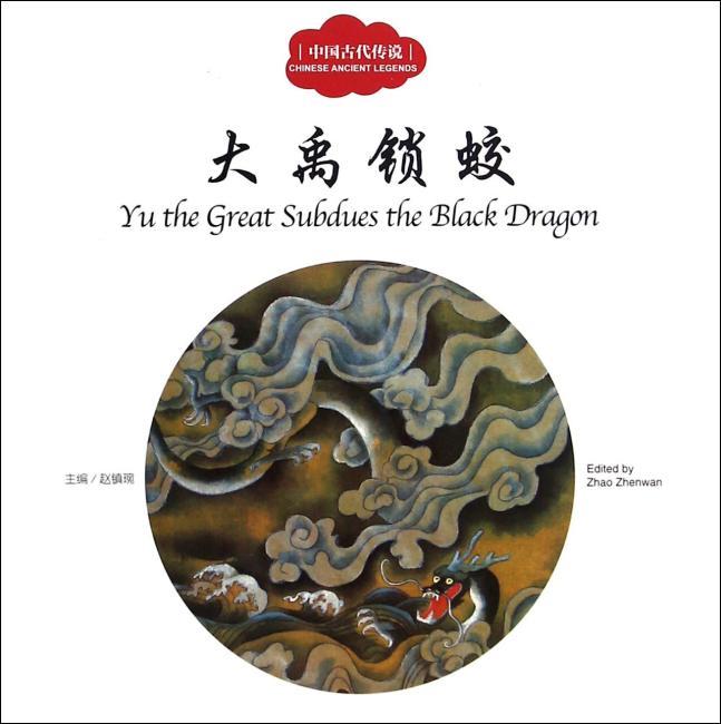幼学启蒙丛书——中国古代传说3  大禹锁蛟(中英对照)