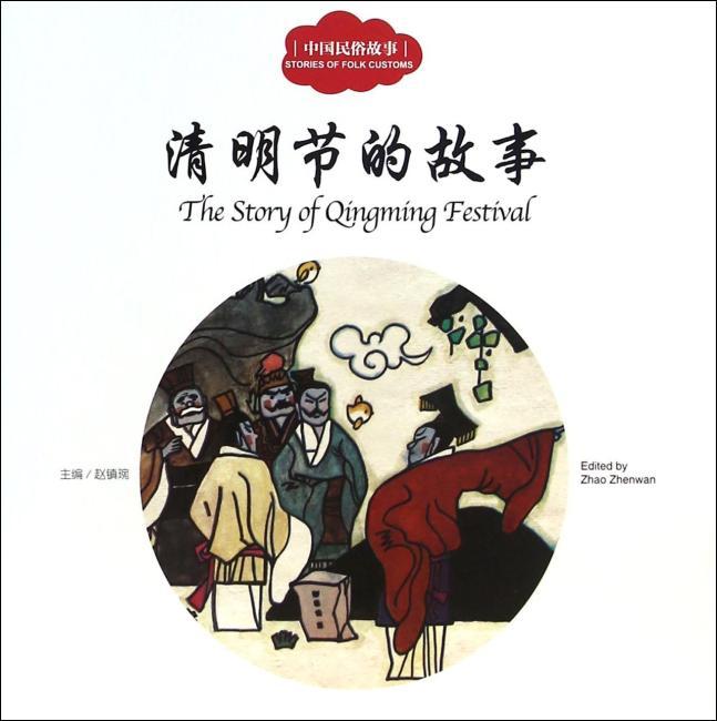 幼学启蒙丛书——中国民俗故事2  清明节的故事(中英对照)
