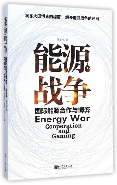 能源战争——国际能源合作与博弈