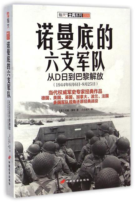 诺曼底的六支军队:从D日到巴黎解放(1944年6月6日~8月25日)