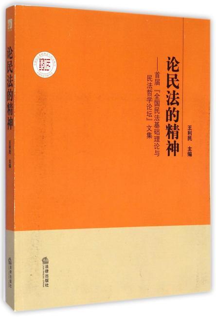 """论民法的精神:首届""""全国民法基础理论与民法哲学论坛""""文集(第1辑)"""