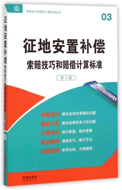 征地安置补偿索赔技巧和赔偿计算标准(第3版)