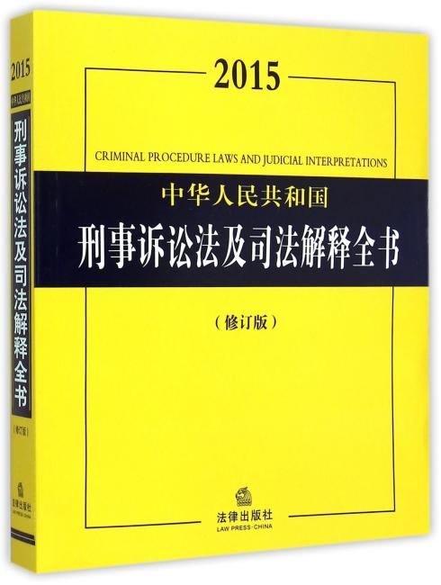 2015中华人民共和国刑事诉讼法及司法解释全书(修订版)