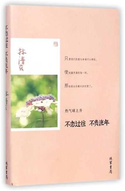 林清玄作品:不恋过往 不负流年