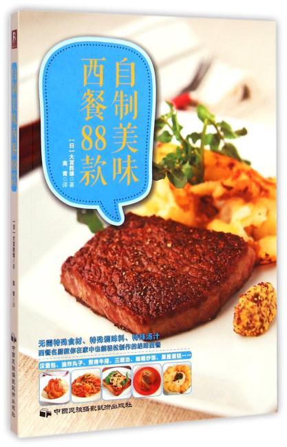 自制美味西餐88款