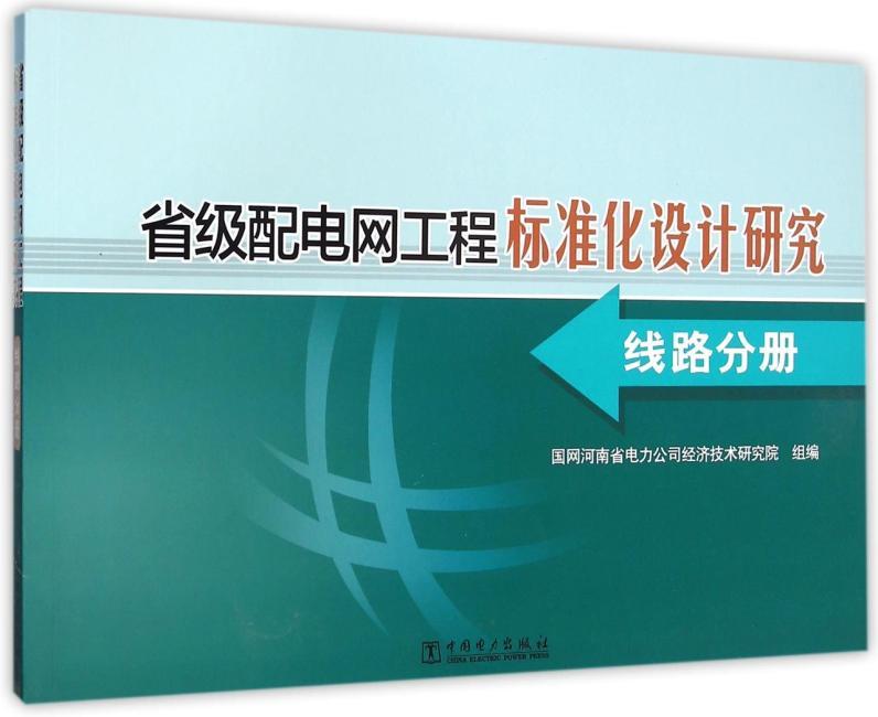省级配电网工程标准化设计研究 线路分册