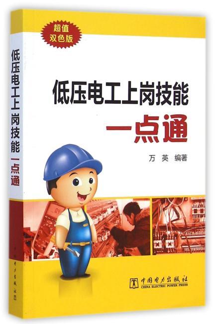 低压电工上岗技能一点通