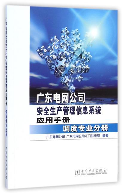 广东电网公司安全生产管理信息系统应用手册 调度专业分册