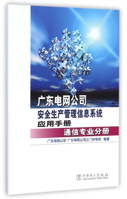 广东电网公司安全生产管理信息系统应用手册 通信专业分册