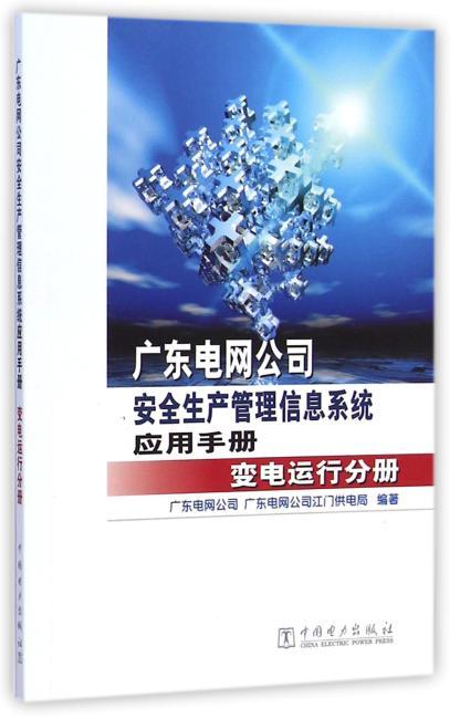 广东电网公司安全生产管理信息系统应用手册 变电运行分册