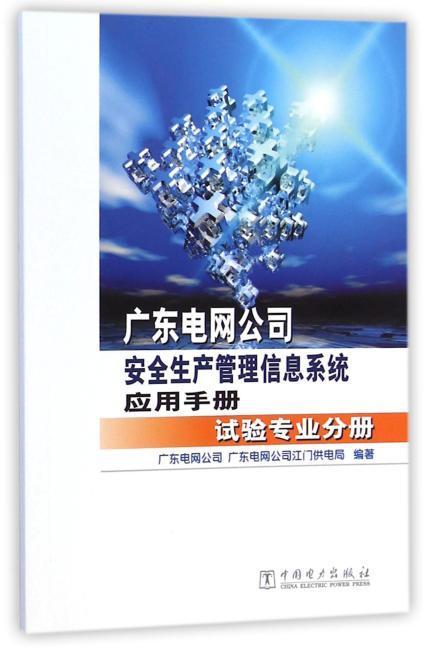 广东电网公司安全生产管理信息系统应用手册 试验专业分册