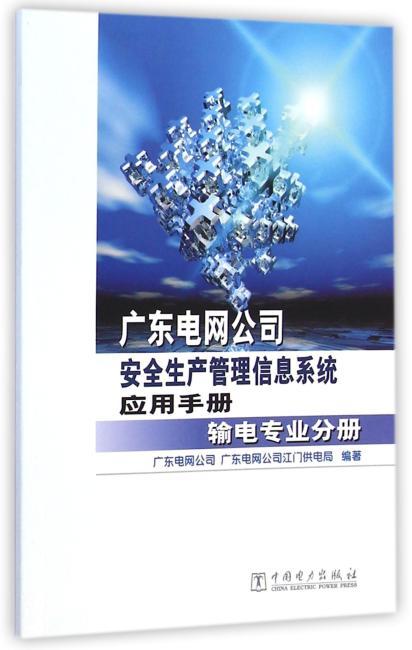 广东电网公司安全生产管理信息系统应用手册 输电专业分册