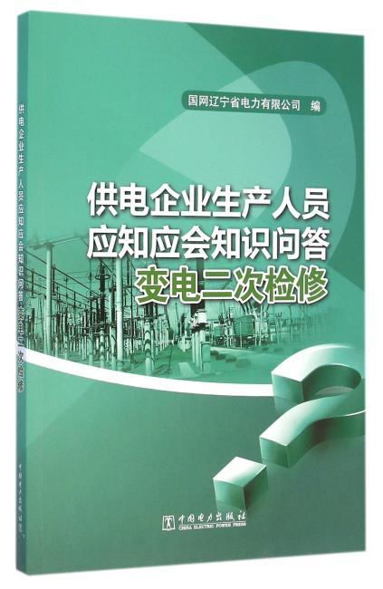 供电企业生产人员应知应会知识问答 变电二次检修