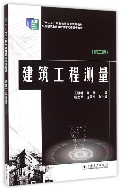 """""""十二五""""职业教育国家规划教材 建筑工程测量(第三版)"""