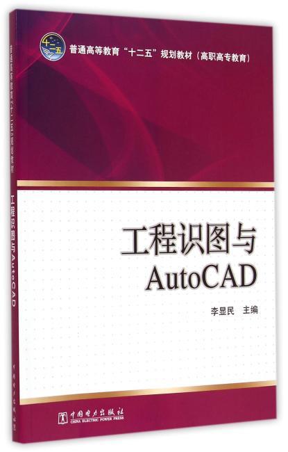 """普通高等教育""""十二五""""规划教材(高职高专教育) 工程识图与AutoCAD"""