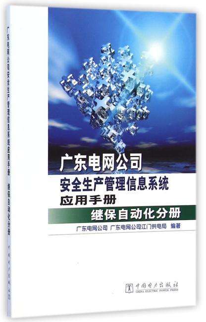 广东电网公司安全生产管理信息系统应用手册 继保自动化分册