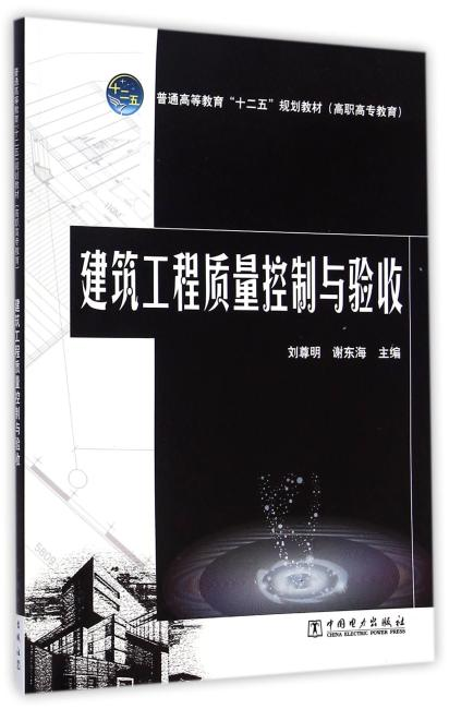 """普通高等教育""""十二五""""规划教材(高职高专教育)建筑工程质量控制与验收"""