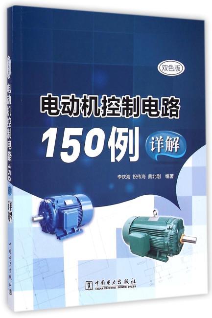 电动机控制电路150例详解