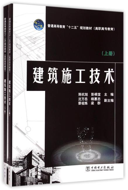 """普通高等教育""""十二五""""规划教材(高职高专教育) 建筑施工技术(上、下册)"""
