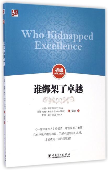 初级领导力系列:谁绑架了卓越