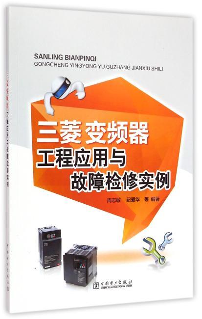 三菱变频器工程应用与故障检修实例