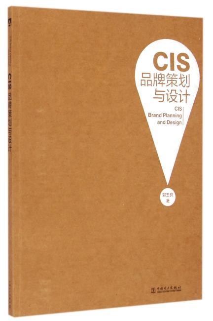 CIS品牌策划与设计