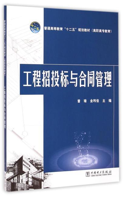 """普通高等教育""""十二五""""规划教材(高职高专教育)工程招投标与合同管理"""