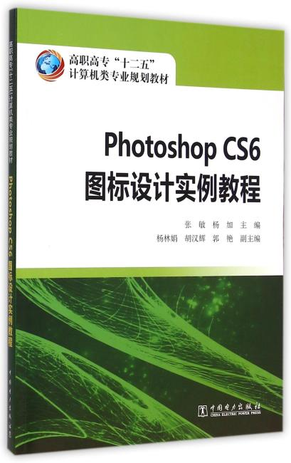 """高职高专""""十二五""""计算机类专业规划教材 Photoshop CS6 图标设计实例教程"""