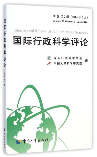 国际行政科学评论(80卷第2辑)