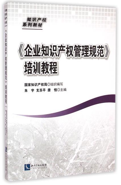 《企业知识产权管理规范》培训教程