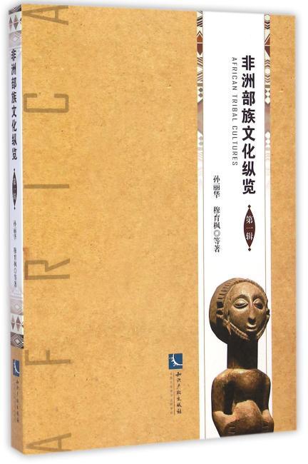非洲部族文化纵览(第一辑)