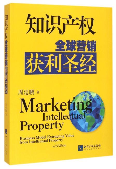 知识产权——全球营销获利圣经