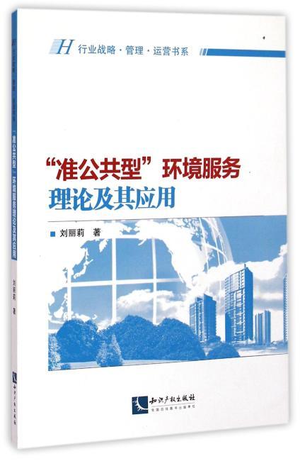 """""""准公共型""""环境服务理论及其应用"""