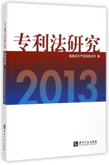 专利法研究2013