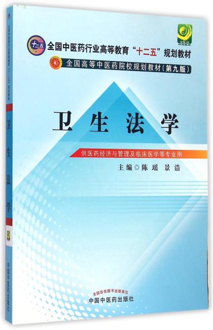 """卫生法学·全国中医药行业高等教育""""十二五""""规划教材(第九版)"""