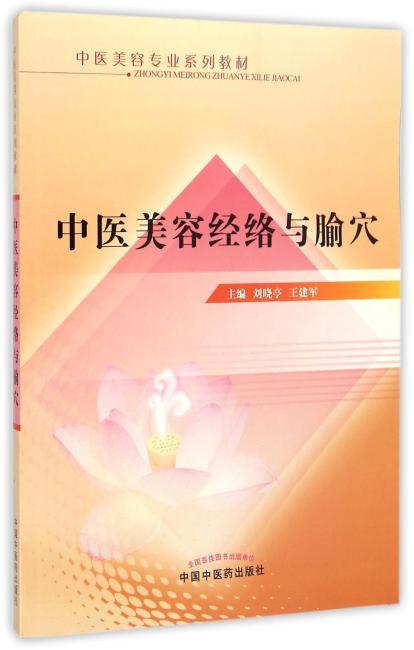 中医美容经络与腧穴·中医美容专业系列教材
