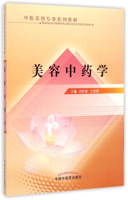 美容中药学·中医美容专业系列教材