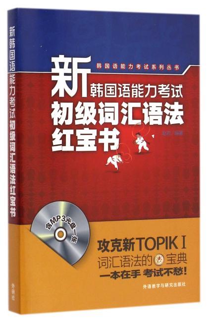 新韩国语能力考试初级词汇语法红宝书(配MP3光盘)